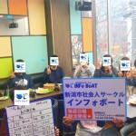 <b>2019年9月少人数で開催する、新潟でのイベントのご案内(^^)</b>