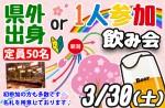 <b>3/30(土)に新潟市で、「県外出身or1人参加飲み会」を開催します(o・ω・)o</b>