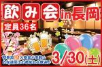 <b>長岡市で、3/30(土)に「長岡飲み会」を開催しますq(・ェ・q)</b>