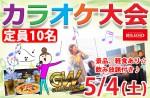 <b>5/4(土)に、新潟市で「カラオケ大会」を開催します(゚∀゚)/</b>