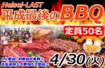 <b>今年も新潟でBBQイベントの開催日が、決まりました(*^_^*)</b>