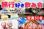 <b>新潟市で、4/29(月)に「旅行好き飲み会」を開催します(^-^)/</b>