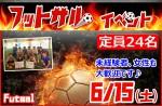 <b>6/15(土)に新潟市で、「フットサル」を開催しますo(。・ヘ・θ</b>