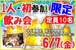 <b>2019年6月2週目、少人数の出会いイベント(ノ^∇^)/</b>