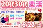<b>2日続けて、恋活・婚活パーティーを新潟で企画しました(。ノ・ω・)ノ</b>