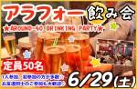 <b>6/29(土)に新潟市で、「アラフォー飲み会」を開催します(o^▽^o)</b>