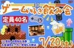 <b>新潟市で、7/20(土)に「ゲーム好き飲み会」を開催します(o'ω'o)</b>