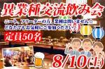 <b>8/10(土)に、新潟市で「異業種交流飲み会」を開催します(*'-^)</b>