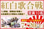 <b>7/20(土)に、新潟市で「紅白歌合戦」を開催します(@ ̄∇ ̄@)/</b>