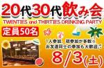 <b>8/3(土)に新潟市で、「20代30代飲み会」を開催します(≧∇≦)b</b>