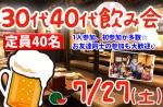<b>新潟市で、7/27(土)に「30代40代飲み会」を開催します(*^o^*)</b>