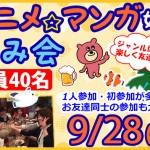 <b>テーマを設けて、新潟で飲み会イベントを開催しております(^ー^)</b>