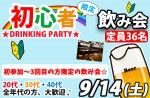 <b>9/14(土)に、新潟市で「初心者限定飲み会」を開催します(b゚v`*)</b>