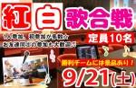 <b>新潟市で、9/21(土)に「紅白歌合戦」を開催します(^o^)ゞ</b>