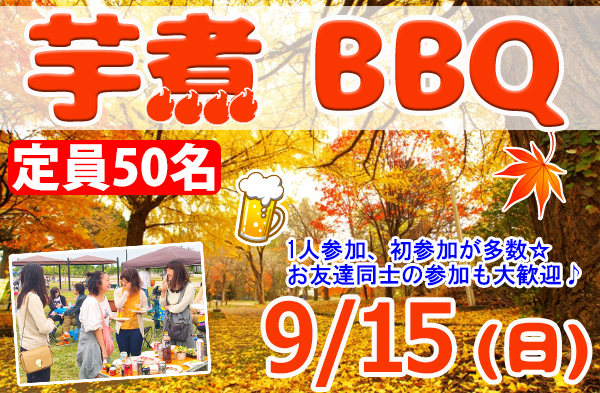 新潟 芋煮BBQ