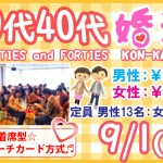 <b>婚活イベントを、新潟で毎月企画をしております( ゚▽゚)/</b>