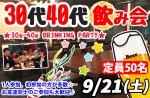 <b>新潟市で、9/21(土)に「30代40代飲み会」を開催します(^ー^)</b>