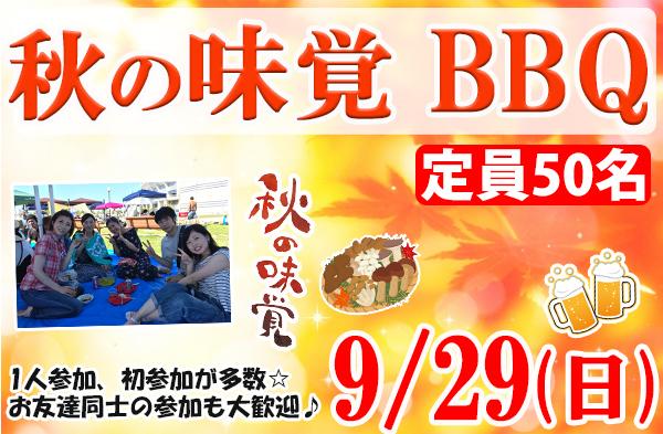 新潟 秋の味覚BBQ
