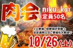 <b>新潟市で、10/26(土)に「肉会」を開催します(●´ڡ`●)</b>