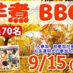 <b>今年の芋煮BBQイベントは、大好評により定員を増加しました(°▽°) </b>
