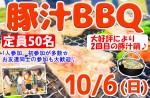 <b>10月に開催する、BBQイベントについて(* ̄o ̄)</b>