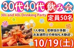 <b>今月新潟で開催する飲み会イベントのご紹介です(^o^)/</b>