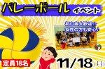 <b>2019年11月、スポーツイベントは2種目の企画です☆</b>