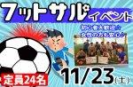 <b>11/23(土)に新潟市で、「フットサル」を開催します(^0^)</b>