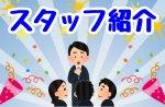 <b>新潟社会人サークルINFo BoATスタッフ紹介について('◇')ゞ</b>