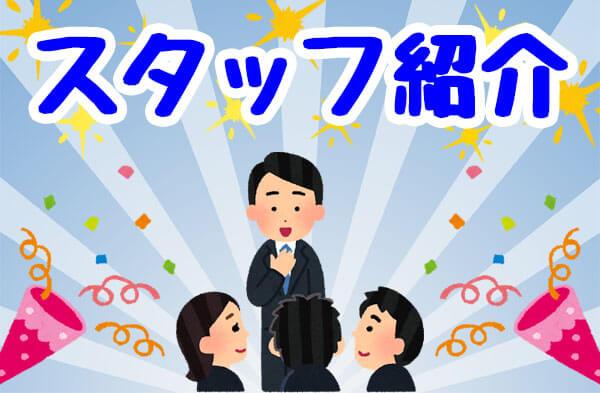 新潟 新潟社会人サークルインフォボート-スタッフ紹介TOP