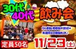 <b>新潟市で、11/23(土)に「30代40代飲み会」を開催します(ノω・)ノ</b>