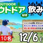 <b>2019年12月、新潟での少人数飲み会イベント★</b>