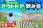<b>【初開催★】12/6(金)に、新潟市で「アウトドア好き飲み会」を開催します(*^ー゚)</b>