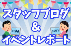 新潟 スタッフブログ