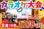 <b>12/8(日)に、新潟市で「カラオケ大会」を開催します♪~(゚ε゚( )</b>