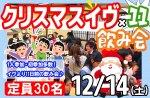 <b>新潟市で、12/14(土)に「クリスマスイヴ×11飲み会」を開催します(っ'ヮ'c)</b>