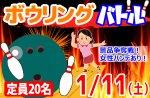 <b>新潟市で、1/11(土)に第9回「ボウリングバトル」を開催します(ノ・ω・)ノ○</b>