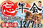 <b>新潟市で、12/7(土)に「忘年会」を開催します(*´▽`*)</b>