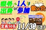 <b>11/30(土)に新潟市で、「県外出身or1人参加飲み会」を開催します(>^ ^<)</b>