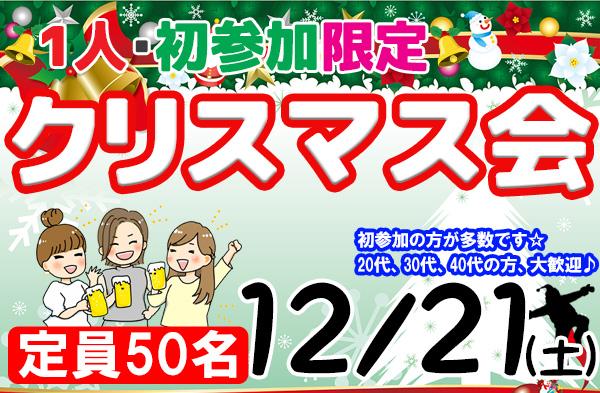 新潟 1人初参加クリスマス会
