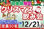 <b>今年はクリスマスイベントを、新潟で2週続けて開催します(*^-^*)</b>