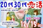 <b>毎月新潟で企画している恋活、出会いイベント(^.^)</b>
