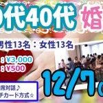 <b>年内最後の婚活・恋活を新潟で開催します(*・ω・*)</b>