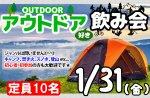 <b>1/31(金)に、新潟市で「アウトドア好き飲み会」を開催します(゚∀゚)ノ</b>