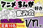 <b>1/17(金)に新潟市で「アニメ・マンガ好き飲み会」を開催します(-_^)</b>