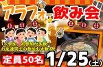 <b>1/25(土)に新潟市で、「アラフォー飲み会」を開催します(´∀`)</b>