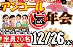 <b>12/26(木)に新潟市で、「アンコール忘年会」を開催します(^▽^@)</b>