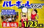 <b>来年1月新潟での開催イベントの受付を、開始しております(`・ω・´)</b>