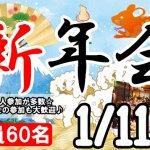 <b>新潟市で、1/11(土)に「新年会」を開催します(*'ω' *)</b>