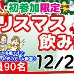 <b>「1人初参加クリスマス飲み会」は、さらに定員を増加しました(=゚ω゚)ノ</b>